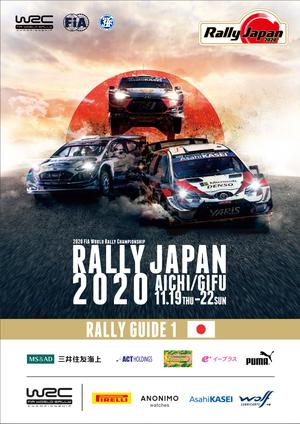 WRCが10年ぶりに日本に帰ってくる! 11月19日スタートの「ラリージャパン2020」ガイドが公式公開