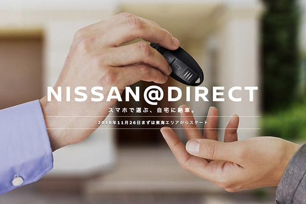 日産が新オンラインサービス「NISSAN@DIRECT」、東海地区4県でトライアル開始