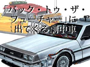 【図説で愛でる劇中車 第12回】「バック・トゥ・ザ・フューチャー」といえば、未来にタイムスリップするあの車!