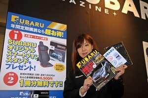 スバルファンなら絶対に立ち寄りたいスバルマガジンブース【大阪オートメッセ2018】