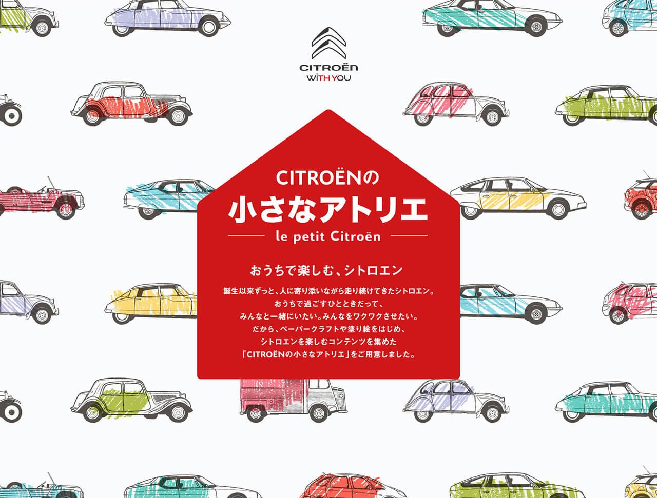 グループPSAジャパンが自宅で楽しめる「シトロエンの小さなアトリエ」を公開中!