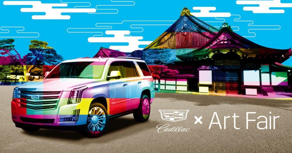 キャデラックと過ごすアートな京都「CADILLAC de Art Fair」キャンペーン開始