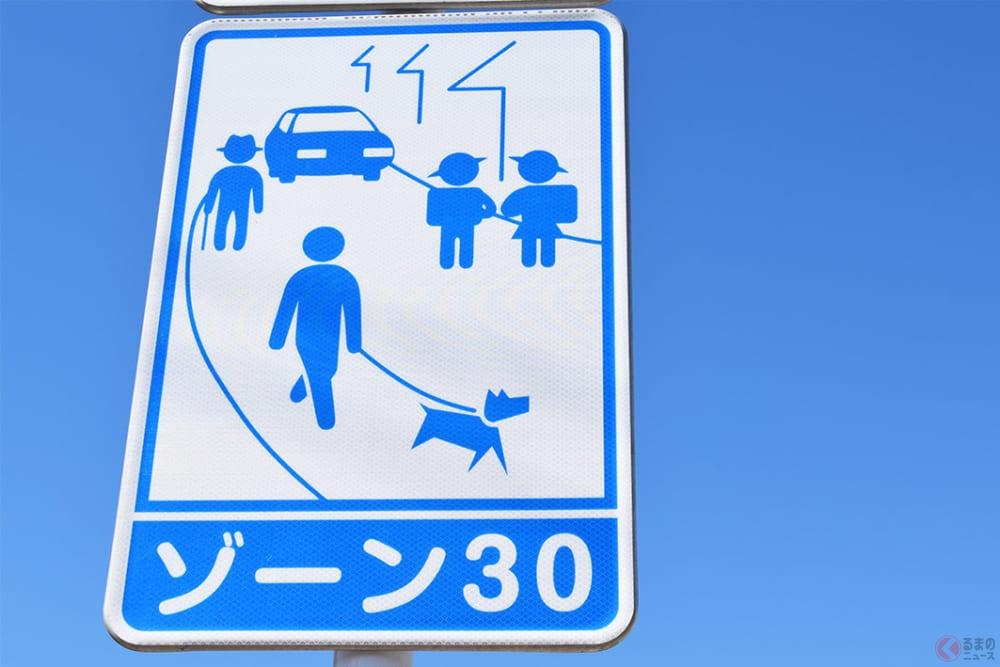 住宅街や通学路で見かける「ゾーン30」 設置増加の背景や実施効果はいかに