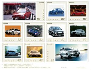 スバルファン必見! 歴代名車が描かれた記念切手の第2弾が7月2日までの期間限定で発売
