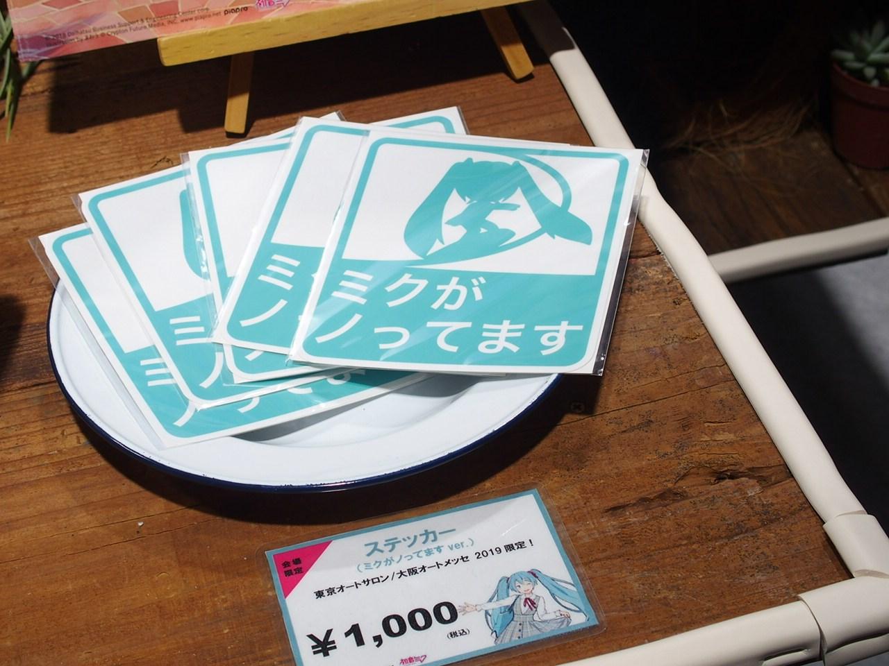 【東京オートサロン2019】今後のダイハツに期待大。TASブースの意外なはっちゃけ感に驚いた
