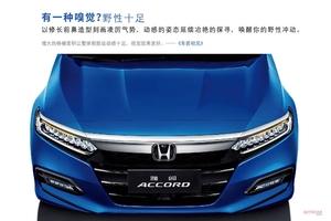 【中国向けアコードも、生産へ】本田汽車(中国) 広汽ホンダにより吸収合併