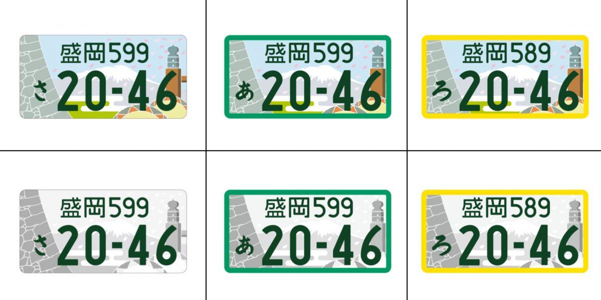 残念!  軽自動車の「地方版図柄入りナンバープレート」に黄色の縁取りが…全国41地域のデザインが決定