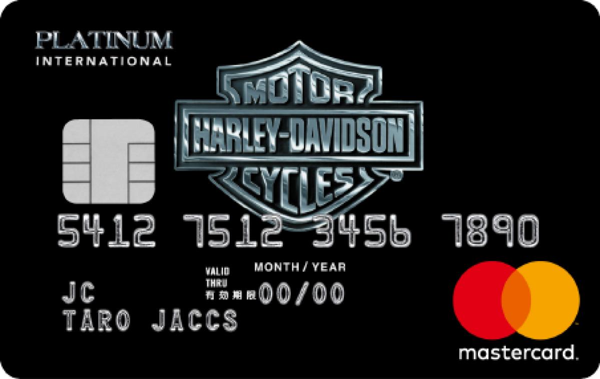 これはお得!  二輪ETC高速利用料金がいつでも 5%OFFになるクレジットカード【HARLEY|プラチナカード】