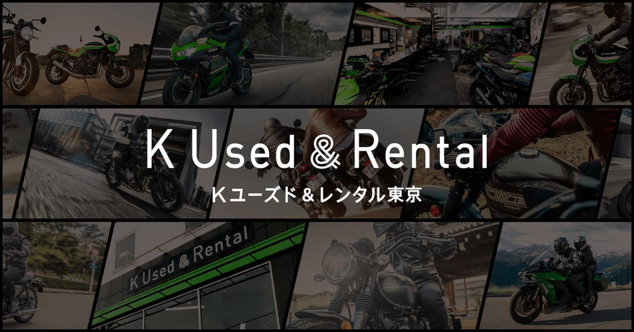 【カワサキ】「K Used & Rental TOKYO」で3月29日までレンタルバイクを最大30%OFFで利用できるキャンペーンを開催中!