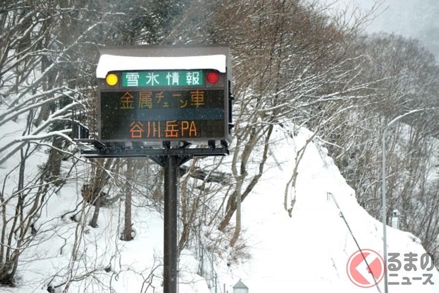 チェーンを付けないと違反!? 知っておきたい「冬の高速道路ルール」とは?