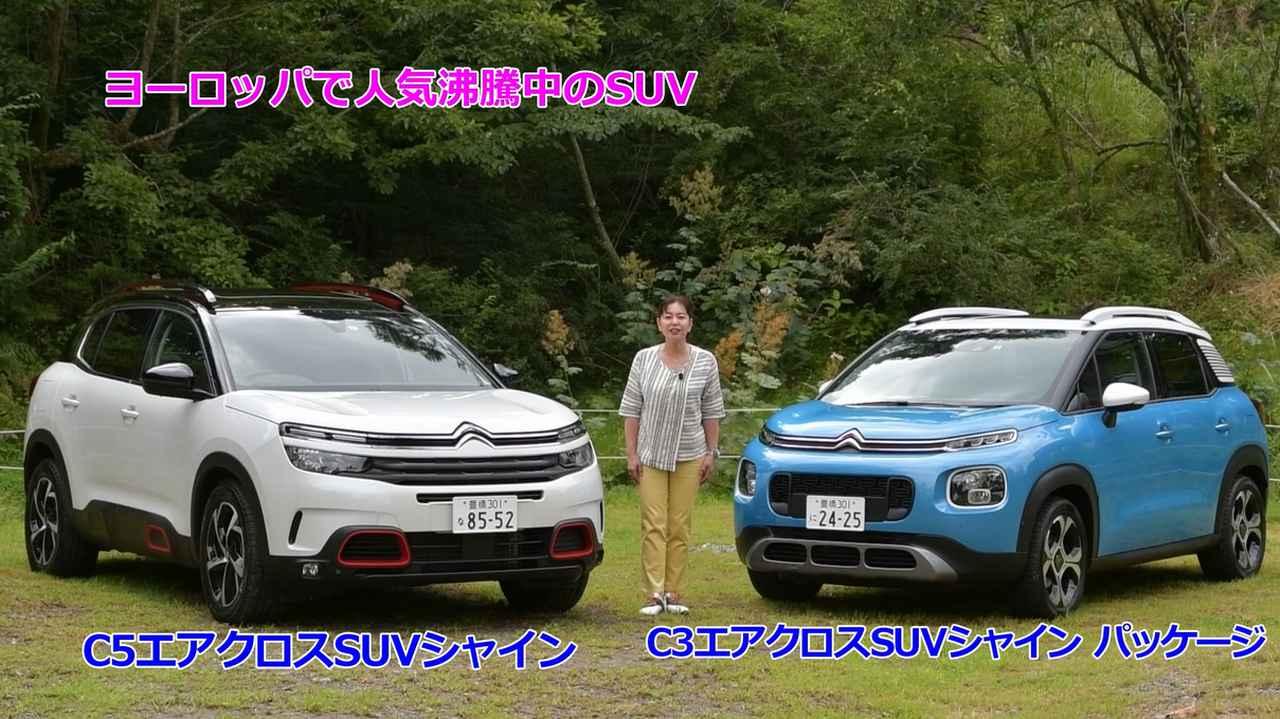 【動画】竹岡 圭のクルマdeムービー「シトロエンC3エアクロスSUV /C5エアクロスSUV」(2019年9月放映)