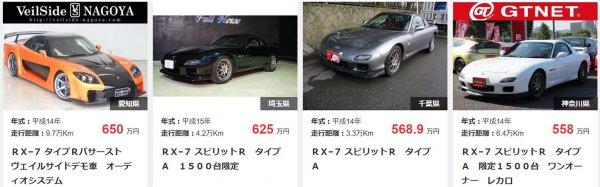 【新車価格から2倍3倍続出!!】ファイナル仕様の中古高騰止まらず!!
