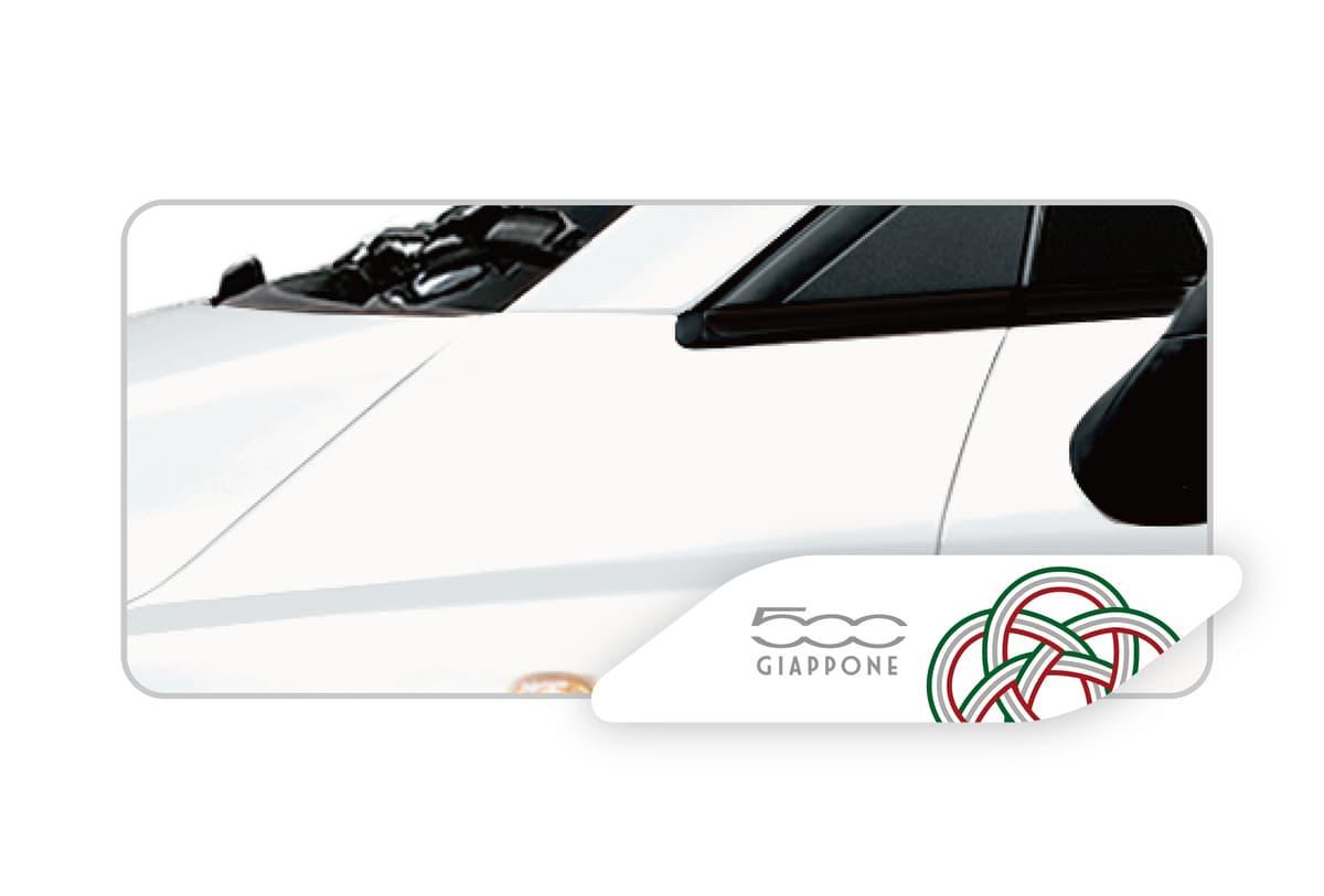 """イタリアと日本を結ぶ思いを伝統の""""水引""""に込めて フィアット500に189万円の特別仕様車が登場"""