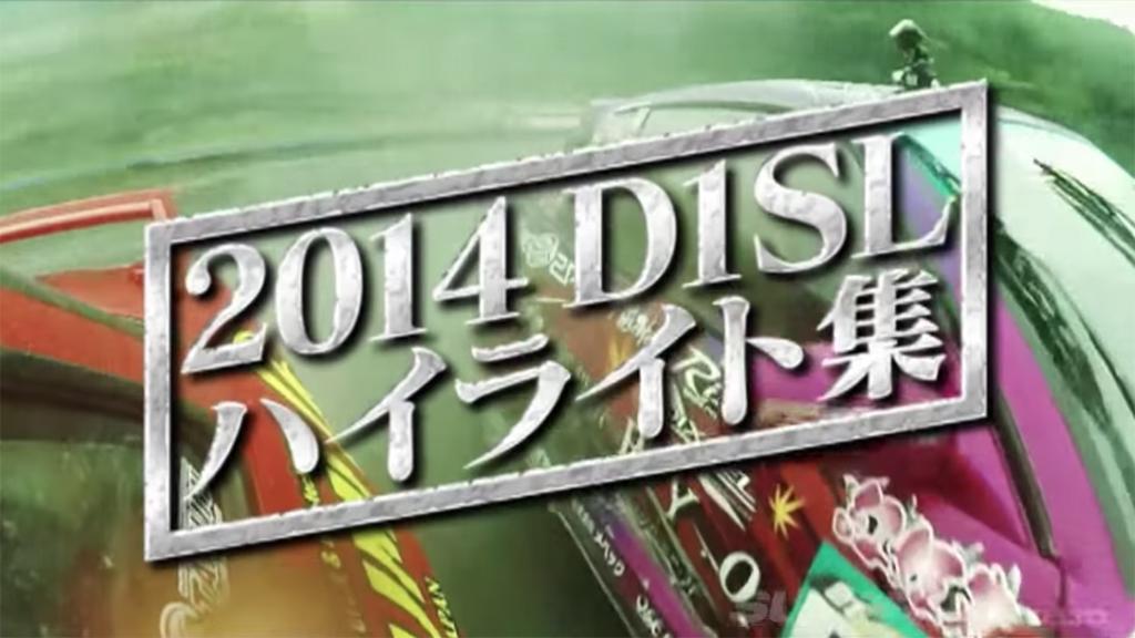 「D1SLの名&迷シーンハイライト!」華麗な追走劇から仰天の大クラッシュまで完全収録【V-OPT】
