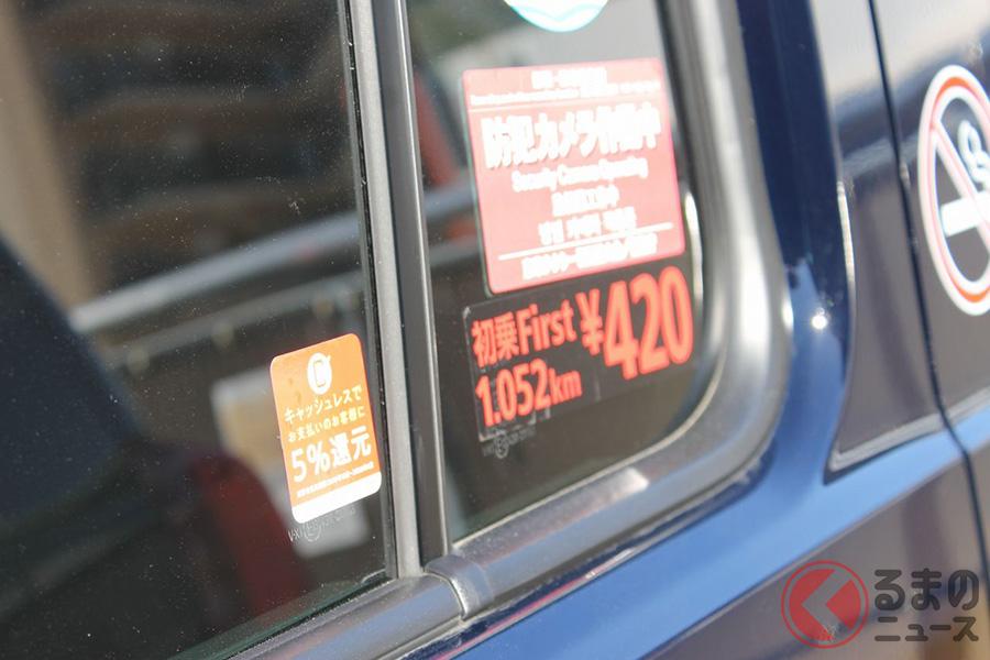タクシー利用もキャッシュレス決済で5%還元11日から開始! 日本交通タクシー約6000台が対応スタート