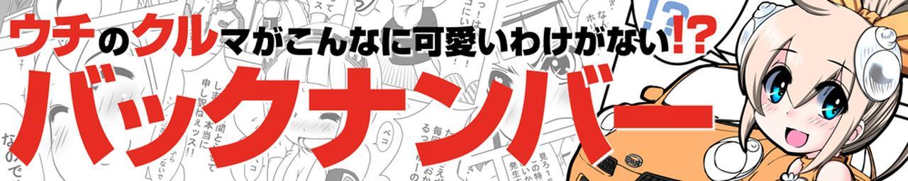 ウチクル!?第30話「三菱 ミラージュ IIがこんなに可愛いわけがない!?」クルマ擬人化マンガ