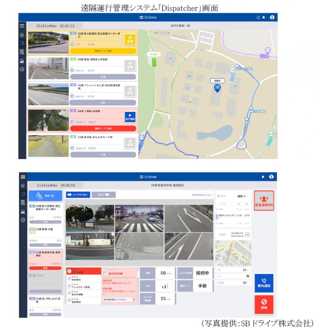 システナ:ラストマイル自動走行の実証評価(日立市)向けソフトウェア開発及び導入支援について