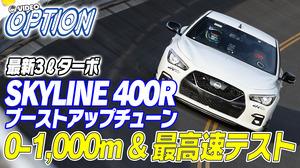 「スカイライン400Rって本当に速いの!?」有名ショップデモカーを飯田章がバンクで検証【V-OPT】