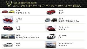 日本カー・オブ・ザ・イヤー10ベストカー決定! この中から大賞1台が選ばれる