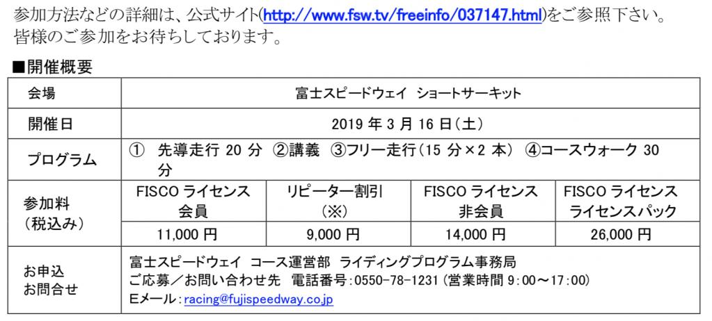 まだ申し込み間に合います(ギリで)! 3月16日、富士スピードウェイで2輪ライディングレッスン開催