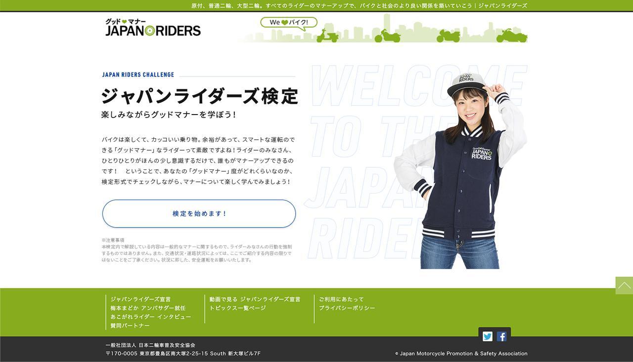 クイズ形式で楽しみながらマナーを学べる!「ジャパンライダーズ検定」サイトが3月19日からオープン!