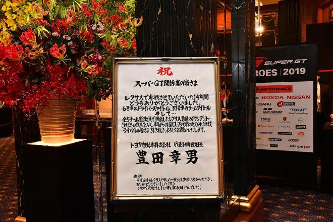 『SUPER GT HEROES』に恒例の豊田章男社長のメッセージ登場も、ちょっぴり今年はフクザツ!?