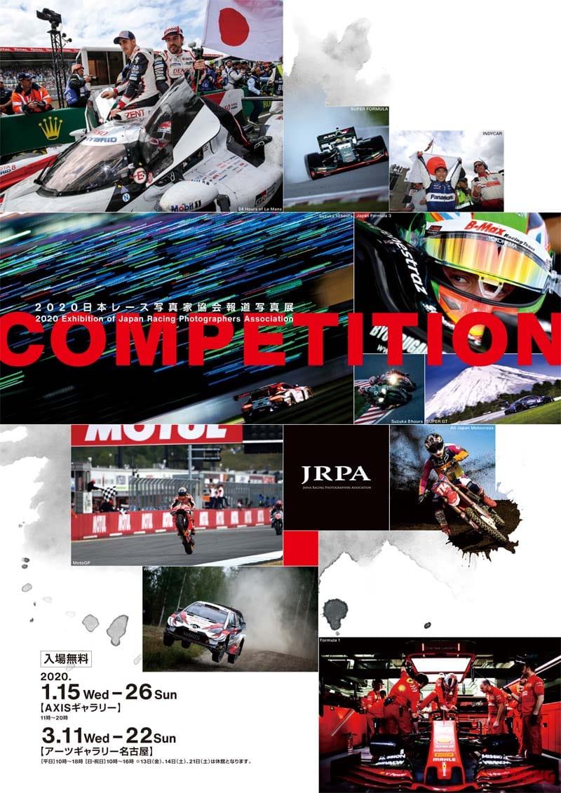 「モータースポーツの人間ドラマを切り取る」日本レース写真家協会JRPAの写真展が東京と名古屋で開催