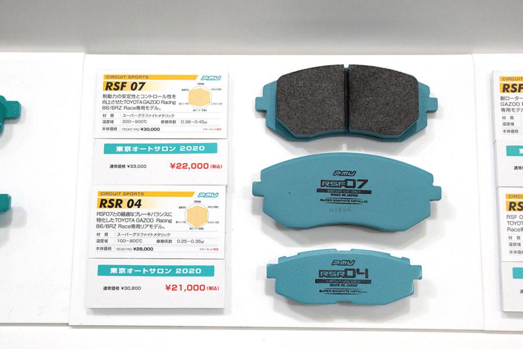 「ZC33Sスイスポ純正17インチで使える大径キャリパー登場!」今年もプロミューが怒涛のパーツ攻勢をスタート【東京オートサロン2020】