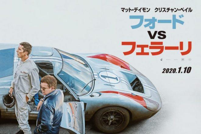 近代モータースポーツへのアンチテーゼか!? どこまでも油臭く泥臭い映画『フォードvsフェラーリ』選評