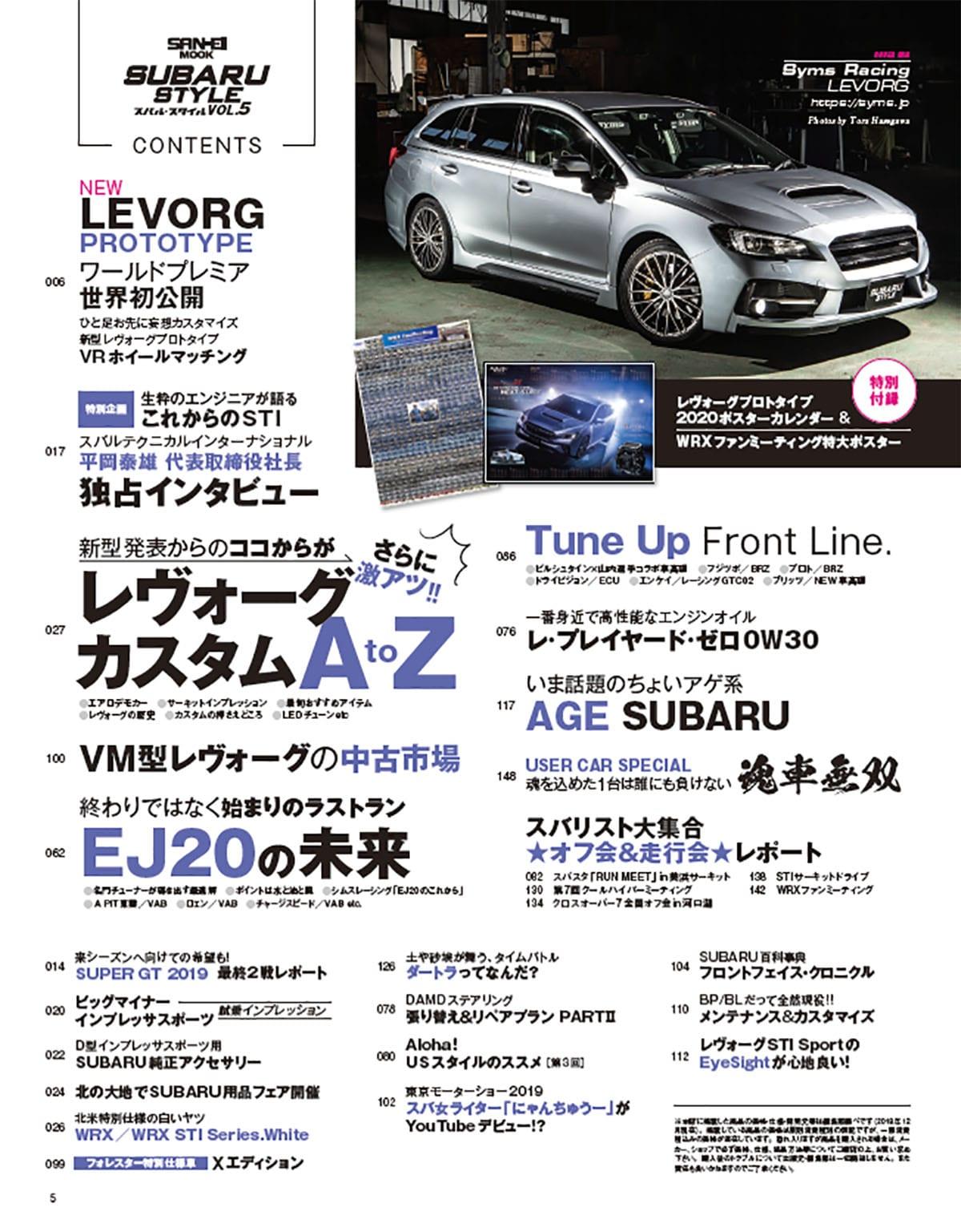 発売されるといいな♪ スバルのデザイン部が企画・監修する新型レヴォーグのミニカー! スバ女ライター「にゃんちゅうー」がスバルネタをチェック!【東京オートサロン2020】