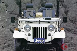 米軍サポートから80年!? 三菱「ジープ」と「Jeep」の関係性とは