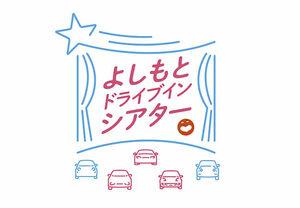 乗ったまま楽しめる新エンターテインメント 「よしもとドライブインシアター」8月2日より万博記念公園にて開催決定!