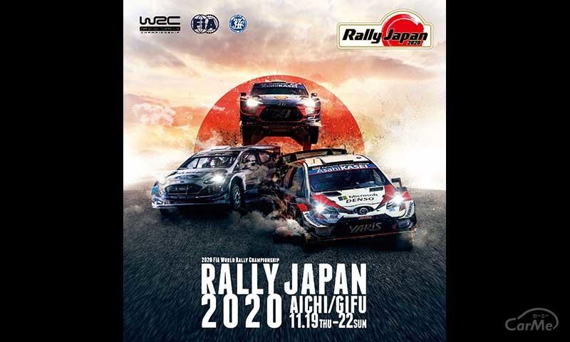 新型コロナウイルスに打ち勝ちラリージャパンは開催できるか?Rally Japan 2020 ラリーガイド1 を発行!