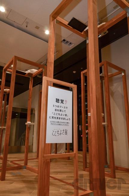 """【本当に求めている""""ここちよさ""""がわかる!!】ホンダ、体験型イベント「ここちよさ展」をウエルカムプラザ青山で開催。3月14日まで"""