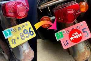 スーパーカブ90を105ccにボアアップした僕は、ナンバーをピンクにするのだ。〈若林浩志のスーパー・カブカブ・ダイアリーズ Vol.15〉