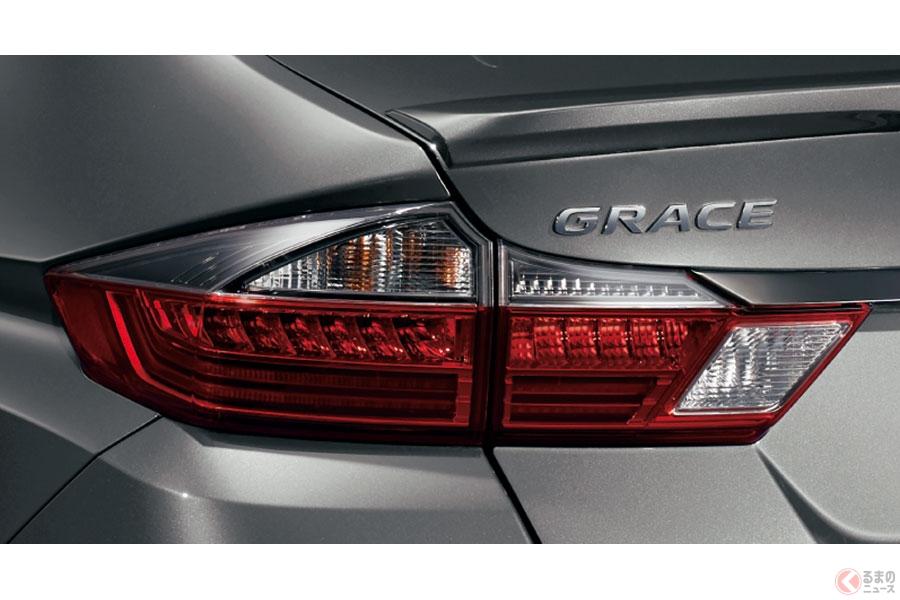 ホンダ「グレイス」が若々しくスポーティに! 特別仕様車「ブラックスタイル」発売