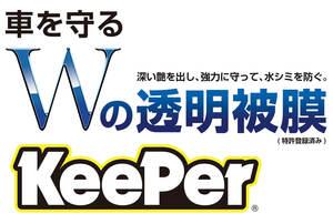 新型コロナ対策にも! KeePer LABOの「車内清掃」が「除菌・車内清掃」として復活