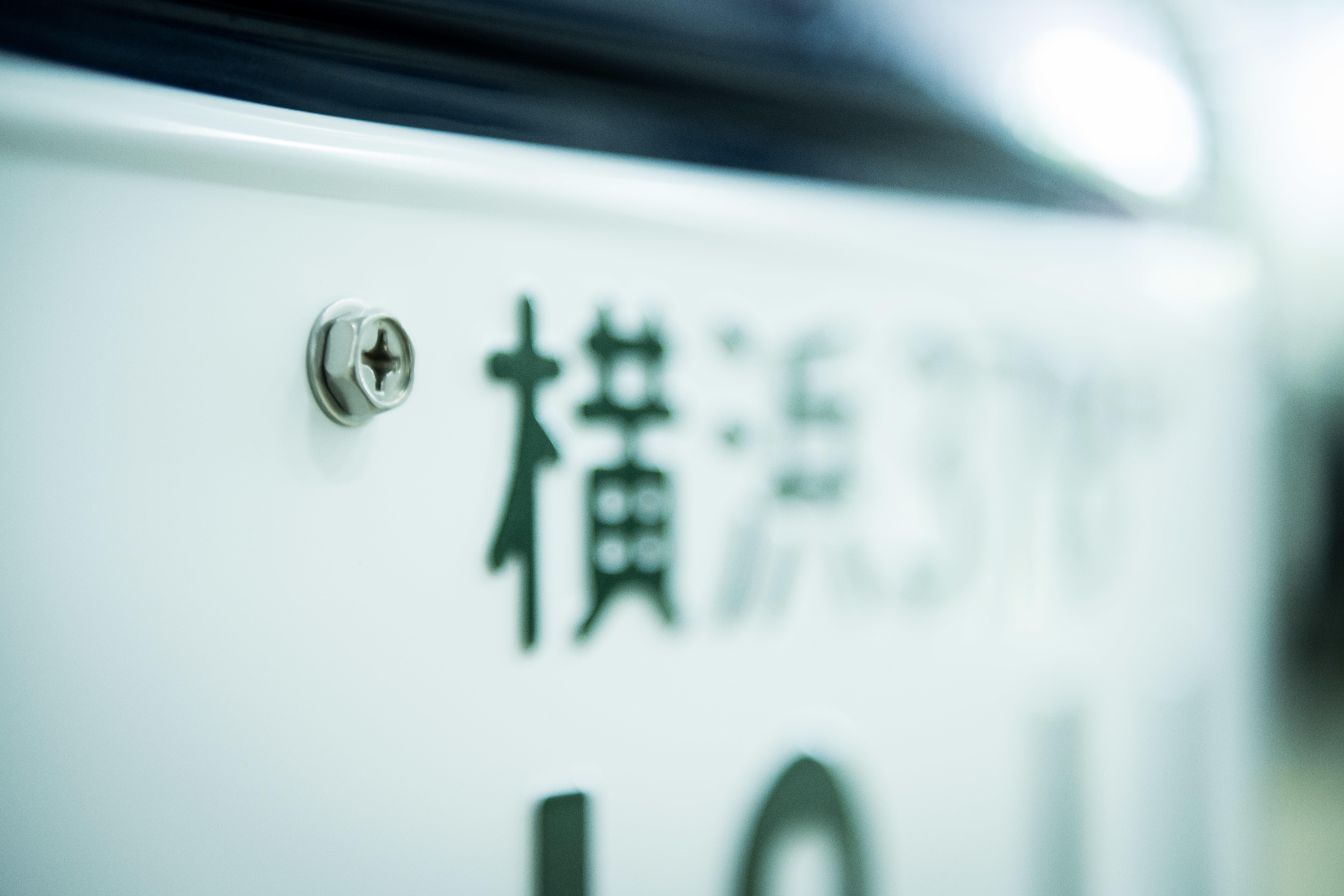 """29歳、フェラーリを買う──Vol.26 車検完了! """"98万円""""の意味とは?"""