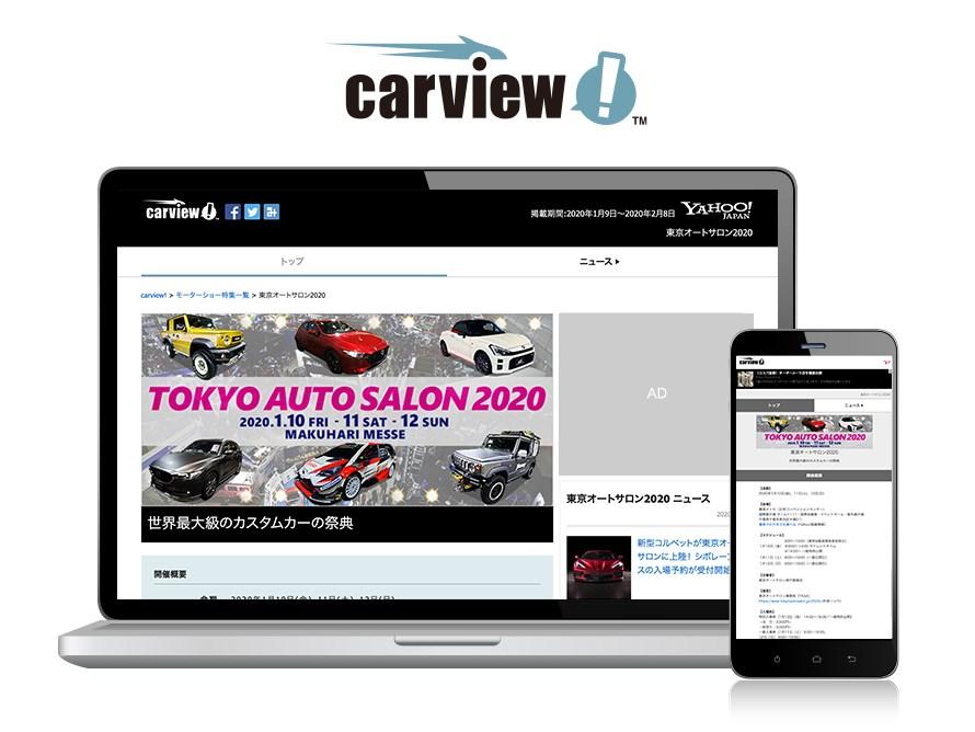 「carview!」と「みんカラ」が東京オートサロン2020を総力特集