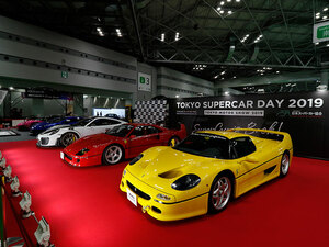 協会の選りすぐりが集結! 多彩な17台のスーパーカー【東京モーターショー2019】