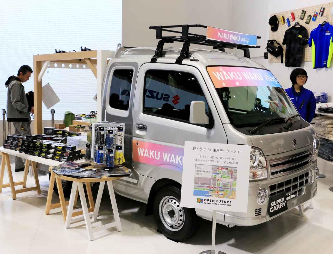 スズキブースは〈WAKU WAKU〉しちゃう展示がいっぱい! ここではレア物の買い物もできる!?【東京モーターショー2019】