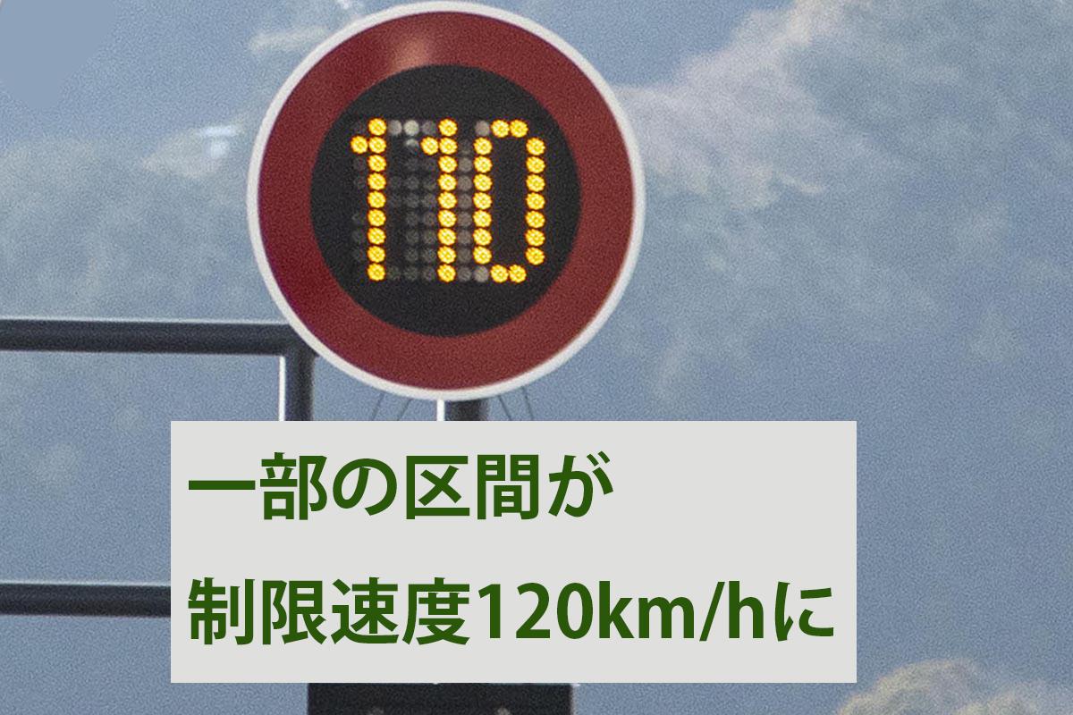 高速道120km/h解禁! 一般道も続々の速度制限アップに危険はないのか