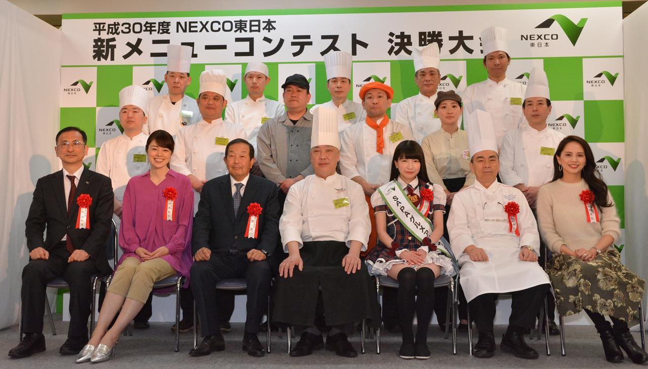 「NEXCO東日本 新メニューコンテスト 決勝大会」東日本エリアのナンバー1グルメが決定!