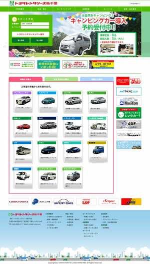 レンタカーでキャンピングカー! トヨタレンタリース新千葉なら、キャンピングカーとかトランポ、借りられるらしいよ