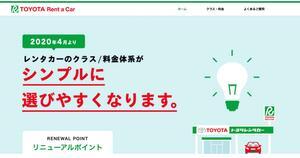 トヨタのレンタカーサービスが4月1日からクラス体系と料金をリニューアル! 従来の9クラスから5クラスに再編で、より分かりやすく
