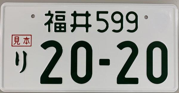 【たかがナンバー、されどナンバー】ナンバープレートの地名表記の謎