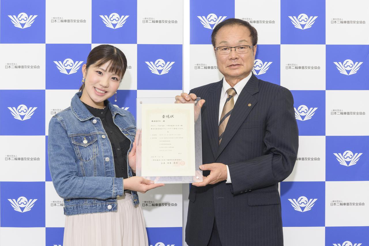 「安全運転 No.1」! 二普協アンバサダー就任の梅本まどかさんが、委嘱式に出席!