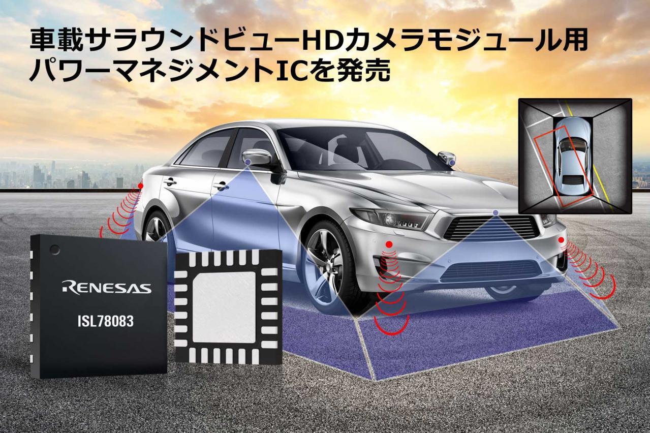 ルネサス エレクトロニクス:車載サラウンドビューカメラシステムの電源設計をシンプルにする パワーマネジメントICを発売
