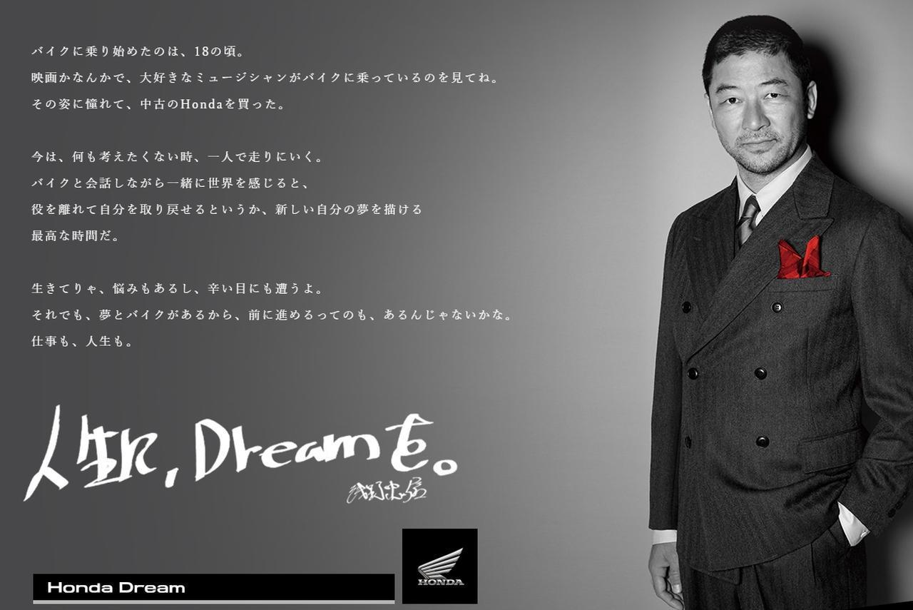 「Honda Dream」が俳優・浅野忠信さんをイメージモデルに起用! スペシャルインタビュー映像も必見!