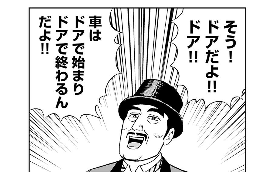 トヨタ「クラウン」のドア音が気になる…凄い男が販売店に現れた漫画 「ドアの男」